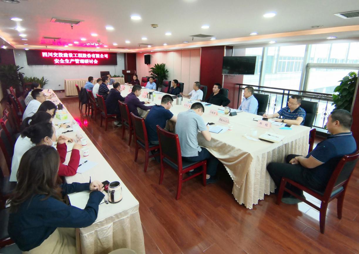 建设biwei必威体育组织召开安全管理研讨会议.png